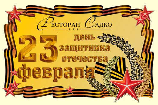 День защитник отечества